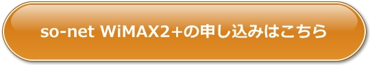 So-net WiMAX2+